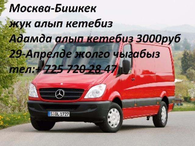 Москва-Бишкек жук алып кетебиз Адамда алып кетебиз 3000руб