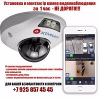 Установка IP видеокамер.