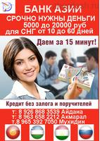 Займы от 5000 до 20 000 руб под низким процентам