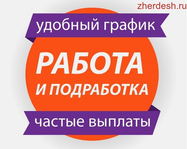 Бирге.ру объявления срочно работа.