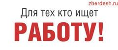 Повара/Уборщики/Кассиры