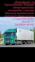 20февраль кыргызстанга жолго чыгабыз жугунорду ишеничтуу жана тез жеткиребиз