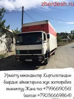 Кыргызстандын баардык аймактарына жук жеткиребиз ишеничтуу жана тез
