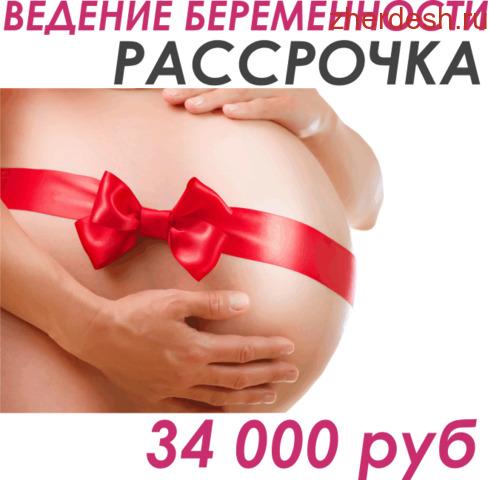 Приказ о ведении беременности: ведение беременности по приказу 572н.