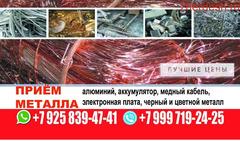 Высокие цены  мед 350  медный кабель 50-150га чейинТемир жез алюмный алам