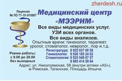 Справка от стоматолога Площадь Ильича Медотвод от прививок Улица Горчакова