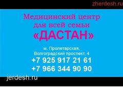"""МЕД ЦЕНТР """"ДАСТАН"""""""