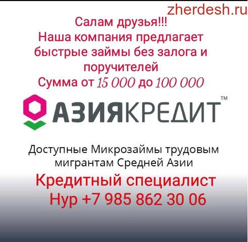 жердеш ру телефон кредит рс погашение кредита по номеру договора