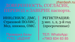 ДОВЕРЕННОСТЬ,СОГЛАСИЕ, ПЕРЕВОД,ИНН,СНИЛС,ДМС, Регистрация, ПОЛИС-ОМС.г