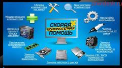 Ремонт компьютер