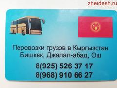 Кыргызстандын баардык район шаарларына жук жеткируу!