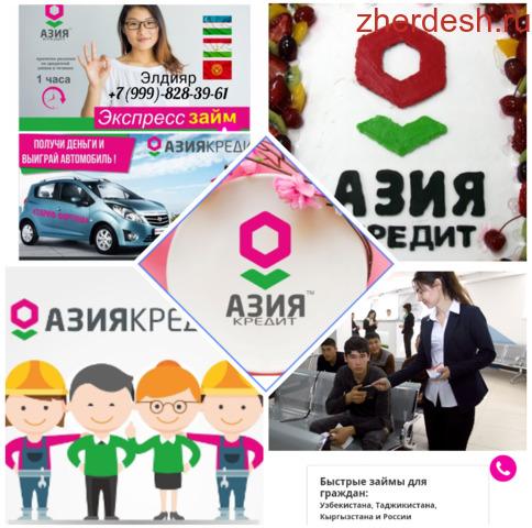 займ гражданам кыргызстана банк хоум кредит номер телефона горячей линии бесплатный орел