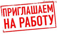 Стюард котломойщик в отель Москва