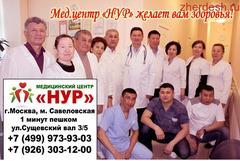 "КЛИНИКА ""НУР"" ст.метро Савеловская 1мин.пешком"