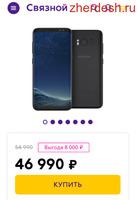 Samsung Glx S8 64gb Black полный комплект