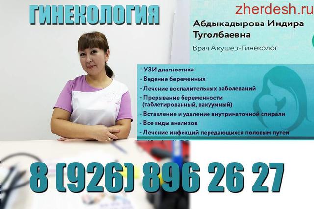Врач акушер-гинеколог Абдыкадырова Индира Туголбаевна 89268962627