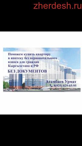 как купить квартиру в ипотеку без первоначального взноса в москве возврат займа учредителю с расчетного