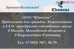 Ипотека  для граждан Кыргызстана и ЕАЭС