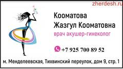 Опытный врач гинеколог Жазгул Кооматовна!!!