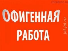 Персонал в ресторан - Жумуш Москвада