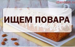 Чакырабыз жумушка Европейский ресторан