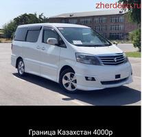 Казакстанга такси без посредников арзан баада кетебиз 8929 926 39 79!!!