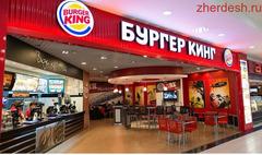 бургер кинг снг