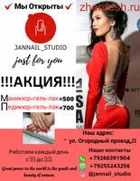 Студия маникюра и массажа JanNail_Studio