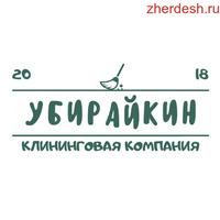 Дворник г. Щербинка