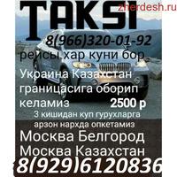 Такси москва казакстан 3999р туда обратно