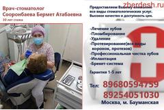 Стоматолог Сооронбаева Бермет Атабаевна