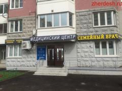 """Медицинский центр """"Семейный врач"""""""