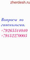 Гинеколог. м:Алма-Атинская ул:Братеевская дом 16.к 1.от метро 30секунд