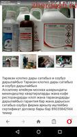 ТАРАКАН КЛОП ДАРЫЛАЙБЫЗ ДОГОВОР Сертификат Баары бар