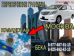 Москва Казахстан заезд выезд