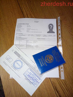 Регистрация! Документтер ОМВД аркылуу !!! Алдамчыларга Кабылып калбаныз 100% гарантиясы менен!!