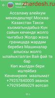 Такси на границу казакстан