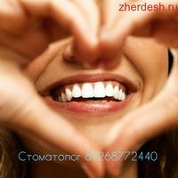 Стоматолог 89268772440