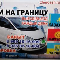 КАЗАКСТАН Заезд-Выезд каждый день 8925.821.88.04--.89691016999