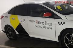 Бренд Яндекс такси