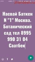Москва номер 1 нас из баткен