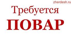 Повар (панировка)