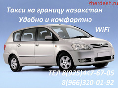 Кирди Чыкты  Москва Казакстан 89296120836