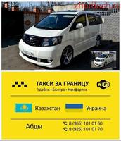 Такси кызматы Москва-казахстан