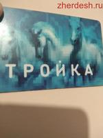 Проездной билет жасайбыз 1 жылга 2000 руб