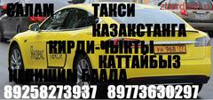 такси москва-казакстанк ирди-чыкты р 89773630297 куннуго малымат алып чыгыныздар рахмат