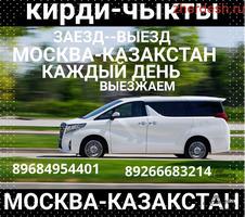 ТАКСИ МОСКВА--КАЗАКСТАН 4000р КИРДИ-ЧЫКТЫ  АР КУНУ ЖОНОЙБУЗ  89266683214☎  89684954401☎  ЭРКИН