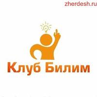 Клуб Билим борбору Орус тили Англис тили Математика