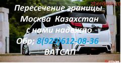 Такси казакстан