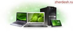 Компьютер, ноутбук, роутер ремонт кылабыз